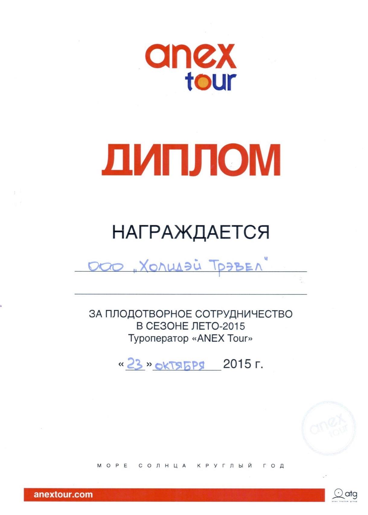 Анекс Тур 2015
