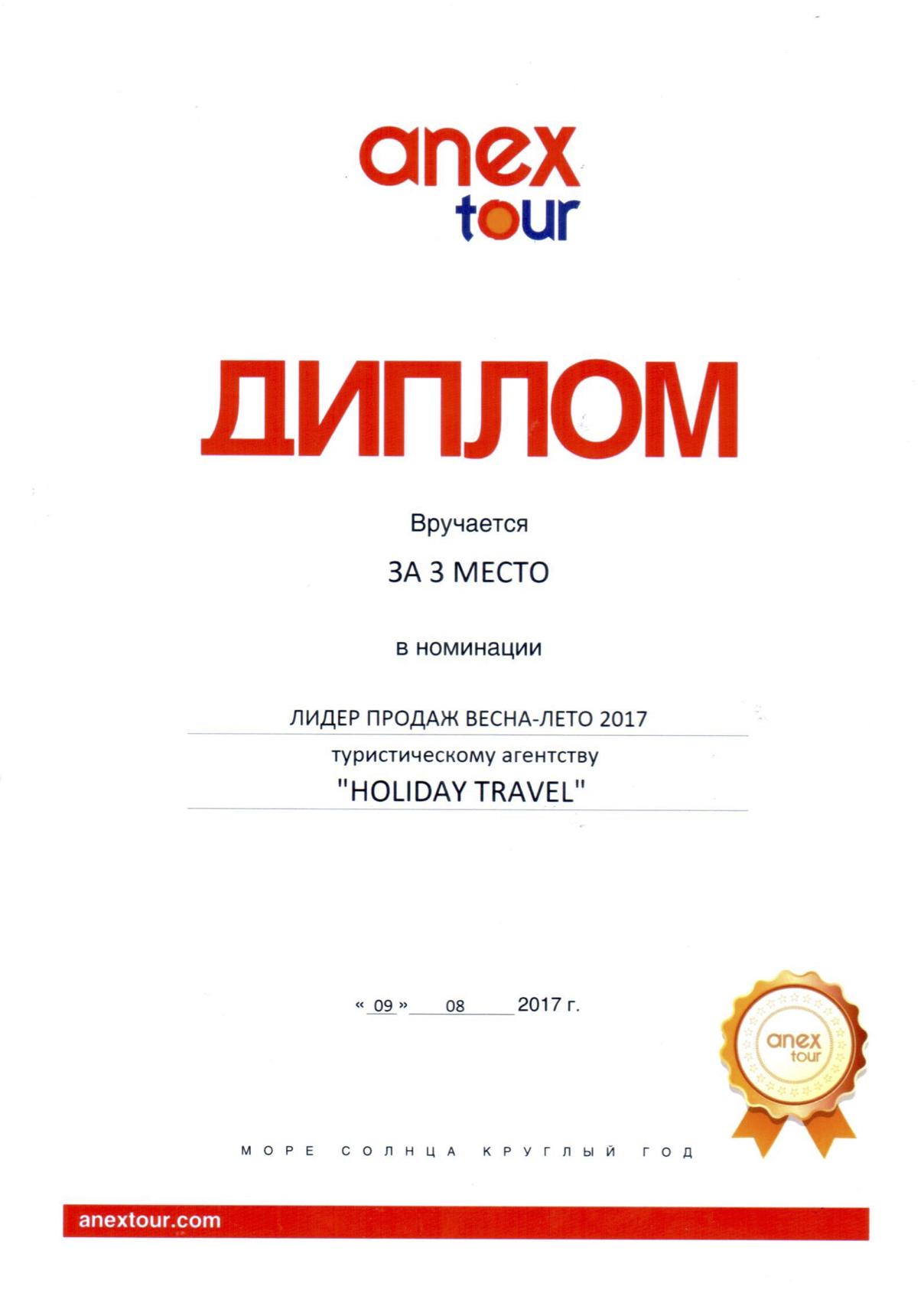 Анекс Тур 2017