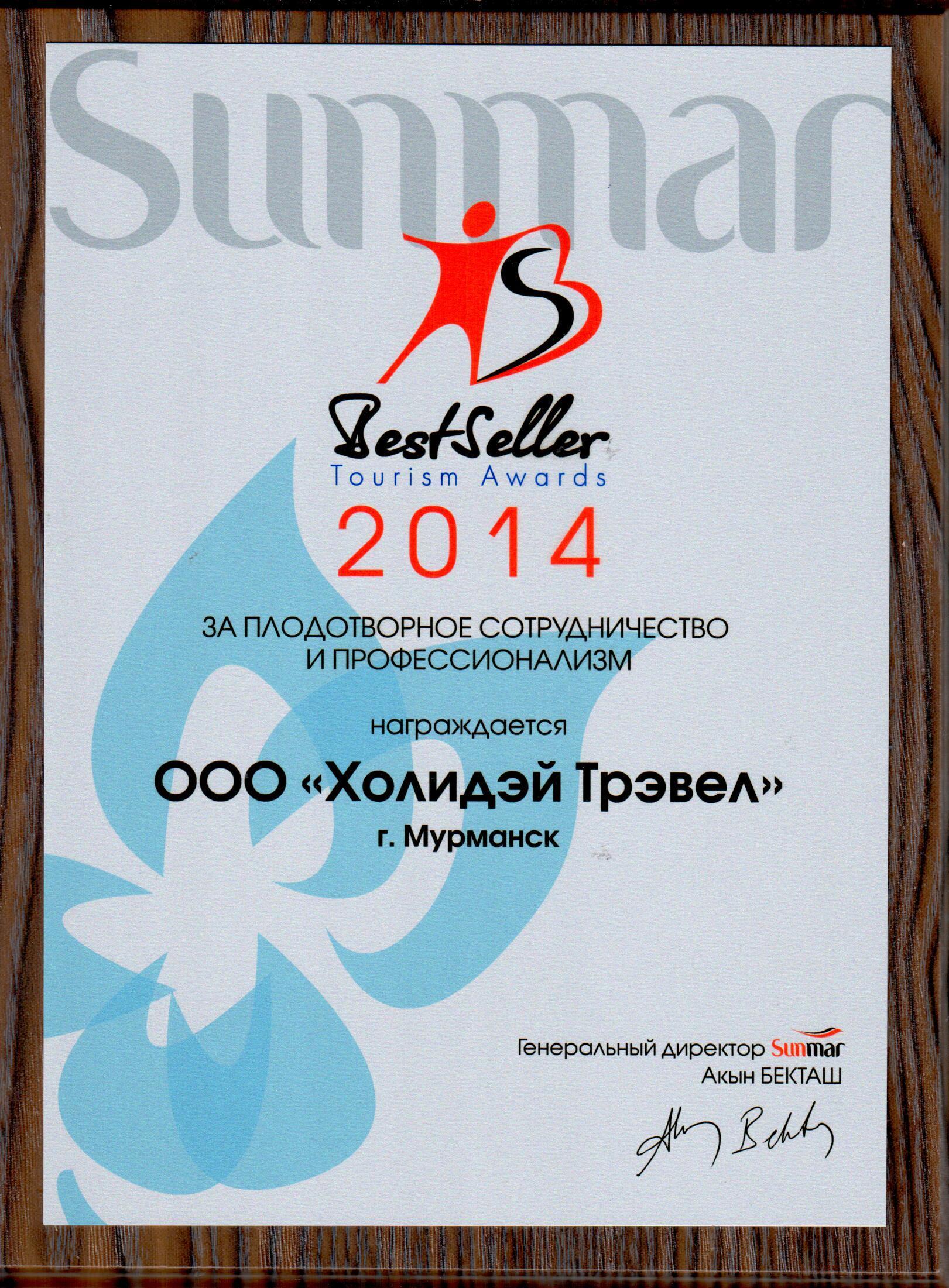 Санмар 2014